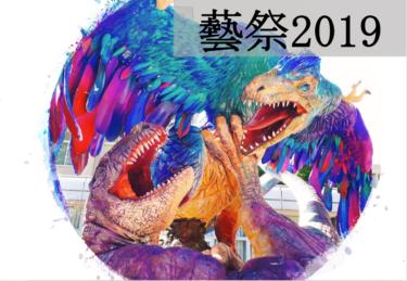 藝祭2019レポート