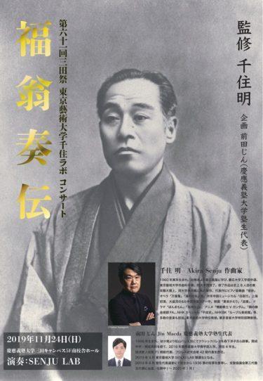 三田祭「福翁奏伝」のお知らせ